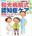 驚きの「和光病院式認知症ケア」実践ハンドブック BPSD (行動・心理症状)を予防する【電子書籍】[ 和光病院看護部 ]