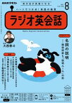 NHKラジオ ラジオ英会話 2021年8月号[雑誌]【電子書籍】