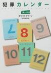 犯罪カレンダー(7〜12月)【電子書籍】[ エラリイ・クイーン ]