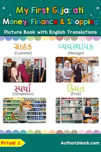 My First Gujarati Money, Finance & Shopping Picture Book with English TranslationsTeach & Learn Basic Gujarati words for Children, #20【電子書籍】[ Priyal Jhaveri ]