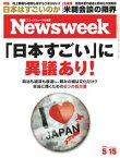 ニューズウィーク日本版 2018年5月15日号【電子書籍】