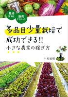 多品目少量栽培で成功できる!! 小さな農業の稼ぎ方 栽培技術と販売テクニック