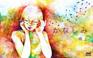 かなしみ【電子書籍】[ 橘 上 ]