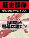 楽天Kobo電子書籍ストアで買える「<本能寺の変>信長暗殺の黒幕は誰だ?【電子書籍】[ 橋場日月 ]」の画像です。価格は105円になります。