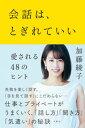 会話は、とぎれていい ー愛される48のヒント【電子書籍】[ 加藤綾子 ] - 楽天Kobo電子書籍ストア
