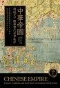 中華帝國:傳統天下觀与當代世界秩序Chinese Empire: Tianxia Tradition and the Future of Modern World Order【電子書籍】[ 蔡東杰 ]