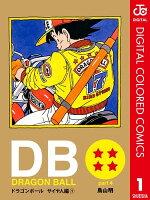 DRAGON BALL カラー版 サイヤ人編の画像