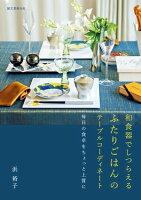 和食器でしつらえる ふたりごはんのテーブルコーディネート 毎日の食卓をちょっと上質に