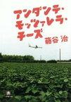 アンダンテ・モッツァレラ・チーズ(小学館文庫)【電子書籍】[ 藤谷治 ]
