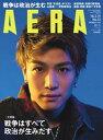 AERA 2018.3.19【電子書籍】