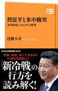 習近平と米中衝突 「中華帝国」2021年の野望【電子書籍】[ 近藤大介 ]