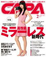 CAPA 2017年2月号【電子書籍】