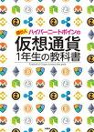 仮想通貨1年生の教科書【電子書籍】[ ポイン ]