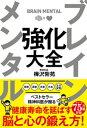 ブレイン メンタル 強化大全【電子書籍】[ 樺沢紫苑 ]
