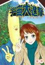 楽天Kobo電子書籍ストアで買える「宇宙大進撃 第4話 悪い予感の的中【電子書籍】[ 藍鈴 ]」の画像です。価格は80円になります。