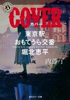 COVER 東京駅おもてうら交番・堀北恵平