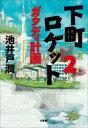 下町ロケット2 ガウディ計画【電子書籍】[ 池井戸潤 ] - 楽天Kobo電子書籍ストア