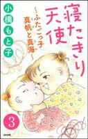 寝たきり天使〜ふたごっ子 真帆と真海〜(分冊版) 【第3話】