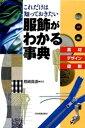 服飾がわかる事典【電子書籍】[ 熊崎高道 ] - 楽天Kobo電子書籍ストア