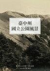 臺中州國立公園風景1935年臺灣高山風景老照片【電子書籍】[ 臺灣國立公園臺中協會 ]