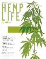 HEMP LIFE (ヘンプライフ) Vol.1 2017年10月号