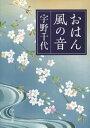 おはん・風の音【電子書籍】[ 宇野千代 ]