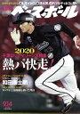 週刊ベースボール 2020年 9/14号【電子書籍】[ 週刊ベースボール編集部 ]