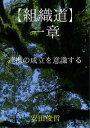 楽天Kobo電子書籍ストアで買える「【組織道】【一章】連携の成立を意識する【電子書籍】[ 安田俊哲 ]」の画像です。価格は64円になります。