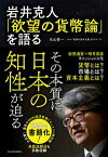 岩井克人「欲望の貨幣論」を語る【電子書籍】[ 丸山俊一 ]