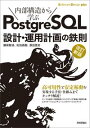 [改訂新版]内部構造から学ぶPostgreSQL 設計・運用計画の鉄則【電子書籍】[ 勝俣智成【著】 ]