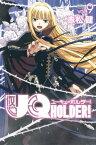 UQ HOLDER!(9)【電子書籍】[ 赤松健 ]