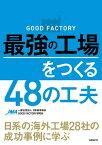 GOOD FACTORY 最強の工場をつくる48の工夫日系の海外工場28社の成功事例に学ぶ【電子書籍】[ 一般社団法人日本能率協会GOOD FACTORY研究会 ]