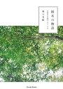 樹木の物語 石神井公園の木々の声【電子書籍】[ 溝口美輪 ]