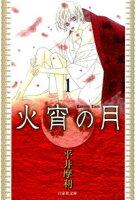 火宵の月【期間限定無料版】 1