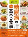 最新版 糖尿病の基本の食事【電子書籍】[ 金丸絵里加 ]