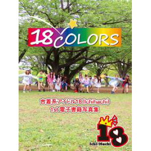 18Colors Second-Hand-Kleidung Idol 18 (Ichi-Hachi) 1. E-Book-Fotobuch [E-Book] [Crane Production]