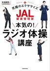 JAL健康管理部 本気の!ラジオ体操講座【電子書籍】[ 日本航空株式会社 ]