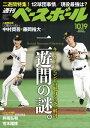 週刊ベースボール 2020年 10/19号【電子書籍】[ 週刊ベースボール編集部 ]