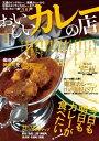 おいしいカレーの店 首都圏版 2...
