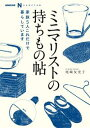 NHK出版 なるほど!の本 ミニマリストの持ちもの帖 家族5人 これだけで暮らしています【電子書籍】[ 尾崎友吏子 ]
