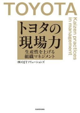トヨタの現場力 生産性を上げる組織マネジメント【電子書籍】[ (株)OJTソリューションズ ]