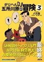 デリヘルDJ五所川原の冒険3【電...