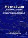 楽天Kobo電子書籍ストアで買える「МотивацияПутешествие к открытию мотивированного поведения, от изучения внутренних процессов до новейших нейропсихологических 【電子書籍】」の画像です。価格は105円になります。