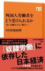 外国人労働者をどう受け入れるか 「安い労働力」から「戦力」へ【電子書籍】[ NHK取材班 ]