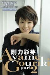 剛力彩芽の私服がヤバイ…ZOZO前澤友作は熱愛を認めるも昨年報じられた「新恋人」は?