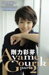 ZOZO前澤友作が狙ってフラれた女優リストがスゴイ!現彼女の剛力彩芽が捨てられるのは時間の問題か