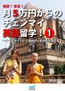 格安! 安全! 月5万円からのチェンマイ英語留学! 1【電子書籍……