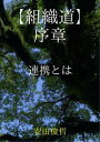 楽天Kobo電子書籍ストアで買える「【組織道】【序章】連携とは【電子書籍】[ 安田俊哲 ]」の画像です。価格は75円になります。
