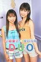 小倉優子×星野飛鳥 「DUO」【電子書籍】[ 小倉優子 ]