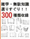 雑学・無駄知識選りすぐり!!30...